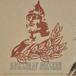 Александр Невский отель Талион 001_