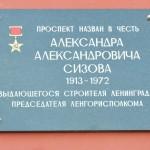 Памятная доска в честь 100-летия со дня рождения А. А. Сизова