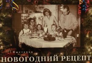 Выставка НОВОГОДНИЙ РЕЦЕПТ