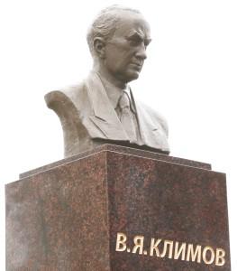 Памятник В. Климова
