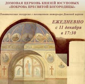 Церковь князей Юсуповых