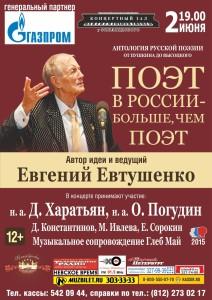 Поэт афиша Спб1