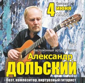 афиша - Dolsky