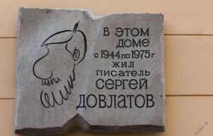 Сергей Довлатов меморальная доска