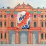 Альтман Эскиз оформления Зимнего дворцы