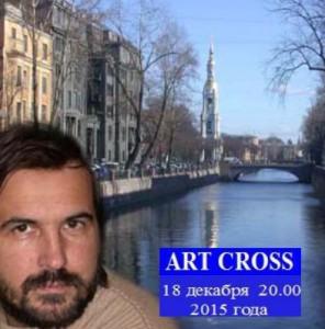 ART CROSS _ АФИША