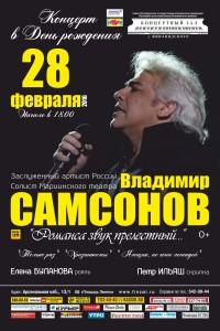 106_Samsonov_ афиша