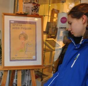 Выставка Нади Рушевой DSC_0220