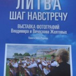 DSC_0562_ Выставка Владимира Желтова