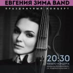 Афиша Evgenia Zima band