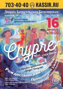 chypre_rozhdestvenskij-spektakl_a6_kassir_storona-1